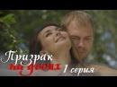 Призрак на двоих - русская мелодрама 2016 HD