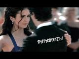 Damon and Elena II Парадоксы