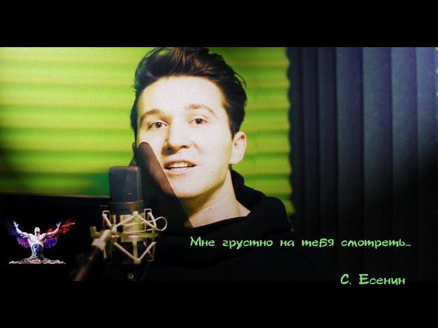 Сергей Есенин - Мне грустно на тебя смотреть...
