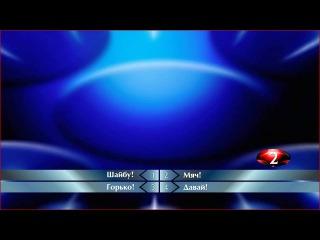 Скайп-игра Самый Умный 2 сезон 3 выпуск(последняя отборочная игра)
