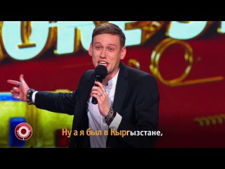 Новогодний Камеди Клаб (1-я часть): 12 сезон, 55 серия (Karaoke Star) | Новогодний Comedy Club 2017