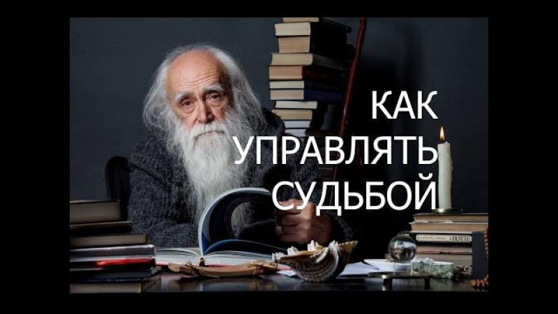 ЛЕВ КЛЫКОВ - Что такое судьба и как ею управлять Тайны жизни