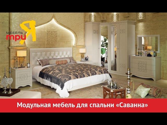 «Саванна» модульный набор мебели для спальни, в сети магазинов УЮТ.