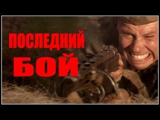 ВОЕННЫЙ ФИЛЬМ 1941 45 ПОСЛЕДНИЙ БОЙ ФИЛЬМ О ВОЙНЕ