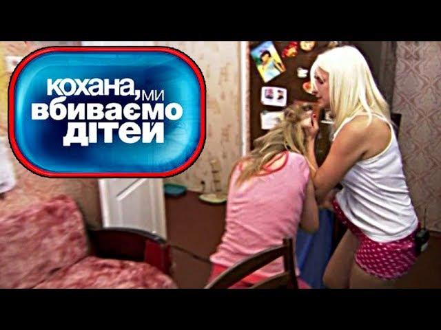 Сестры хотят СМЕРТИ друг другу ► Дорогая мы убиваем детей ◓ Семья Рудяк ► 1