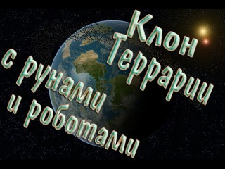 КЛОН ТЕРРАРИИ С РУНАМИ И РОБОТАМИ