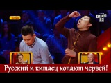 Новая РЖАКА на Расcмеши комика  Двое русских и китаец рвут зал своим юмором!