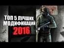 S.T.A.L.K.E.R. ТОП - 5 ЛУЧШИХ МОДОВ 2016!