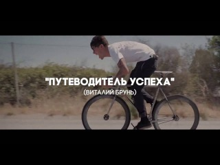 ЦЕЛЬ ИМЕЕШЬ — ПУТЬ НАЙДЕШЬ. Виталий Брунь. HD