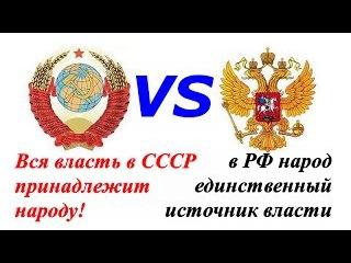 Основной закон СССР VS Конституция Россия, Украина, Казахстан, Беларусь ☭ Власть,...