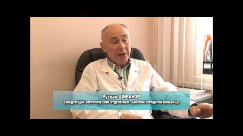 Хирург Р.Шибанов о профилактике и лечении фурункулёза