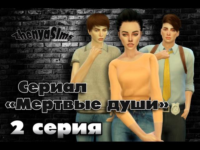 Sims 4 Сериал Мертвые души 2 серия ZhenyaSIms