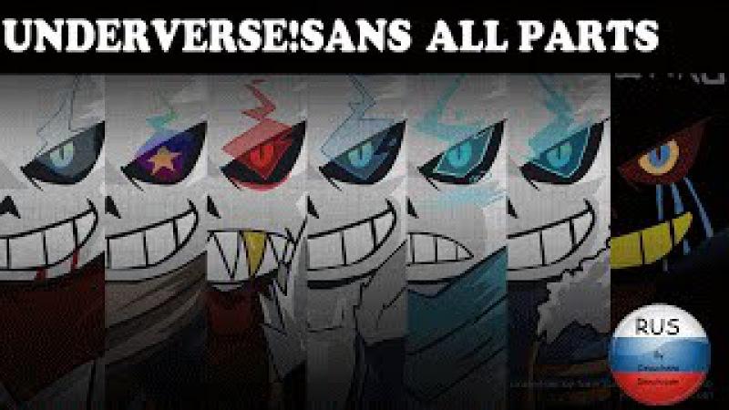UnderVerse!Sans ALL PARTS. UnderTale Animation. [Rus Dub by Denchik].
