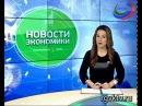 РГВК Дагестан Сюжет в программе Время новостей от 20 03 2017 г
