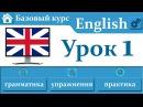 Английский язык Урок 1 Настоящее время Present Simple Вопросы Утверждение Отрицание