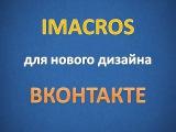 Imacros. Новый дизайн вконтакте. Рекрутинг.