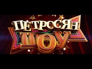 Петросян шоу от 25.11.2016. Юмористический концерт