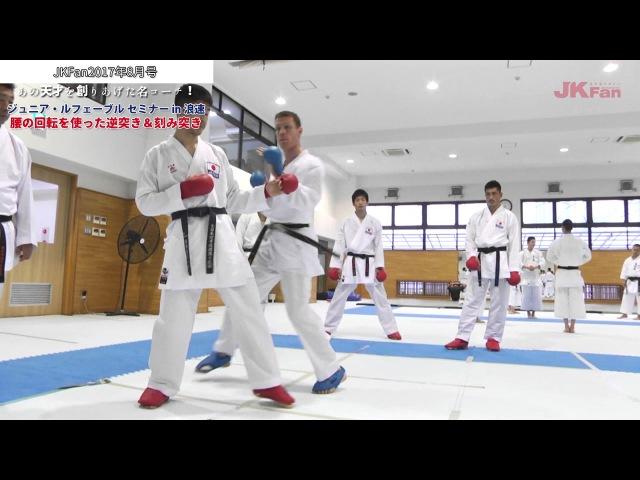 Junior LEFEVRE Seminar ジュニア・ルフェーブルセミナー 腰の回転を使った突き 編 Lesson