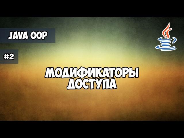 Java OOP. Урок 2. Модификаторы доступа