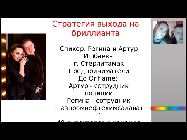 Регина и Артур Ишбаевы в гостях у BestLife. 18.05.2017