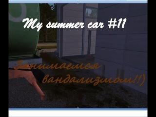 My summer car 11 (Занимаемся вандализмом!!)