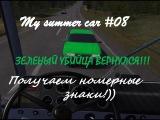 My summer car #08 (ЗЕЛЁНЫЙ УБИЙЦА ВЕРНУЛСЯ!!!  настройка клапанов , получаем номера)