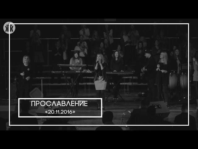 Прославление 20.11.16
