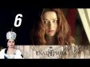 Екатерина. Сезон 1. Серия 6 2014. Екатерина 2. Часть 1 @ Русские сериалы