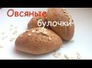 Овсяные булочки | Рецепт полезного хлеба
