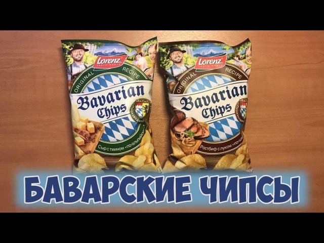 Вкусные Баварские Чипсы Со Вкусом Сыра И Ростбифа. Lorenz Bavarian Chips