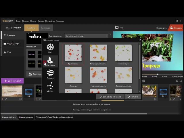 Программа для создания видеороликов «ВидеоШОУ» - обзорный урок
