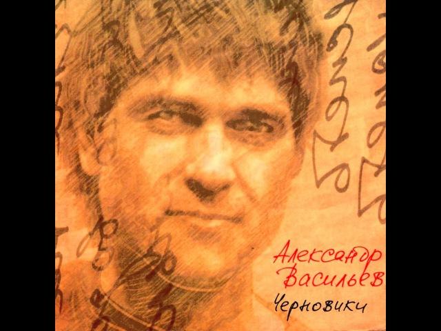 Александр Васильев - Двое не спят (1990)   Черновики (2004) - Подарочное издание [Сплин]
