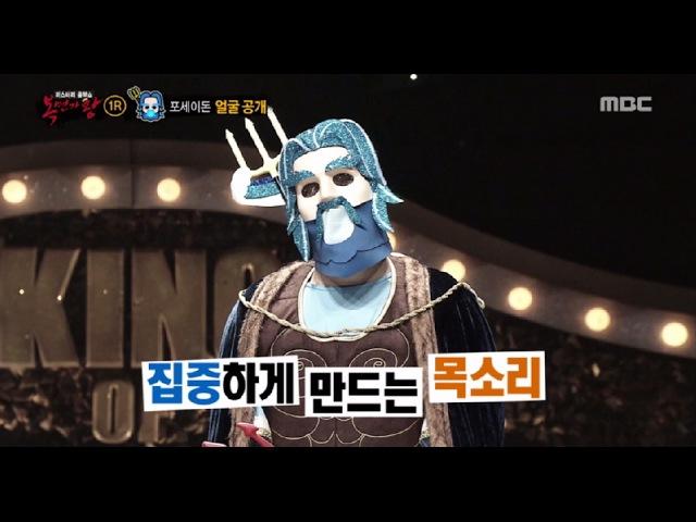 [King of masked singer] 복면가왕 - 'A god of the sea, Poseidon' Identity 20170205