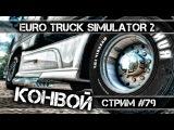 Euro Truck Simulator 2   ETS2 MP - Конвой