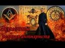 Экуменизм религия антихриста