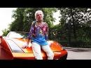 Бабуля на Ламборгини Пранк Granny on Lamborghini Prank
