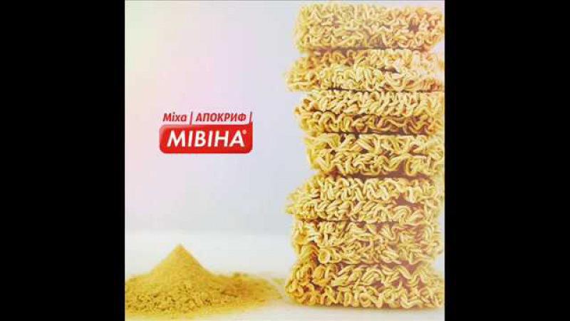 Міха (АПОКРИФ) - Мівіна