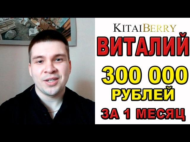300 000 РУБЛЕЙ ЗА 1 МЕСЯЦ НА ОПТЕ. Отзыв о Китайберри от Виталия Дулесова