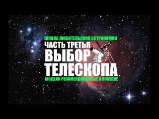 Как выбрать телескоп? 8 рекомендованных моделей. Школа астрономов #3