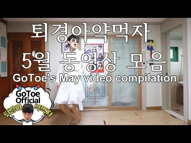 GoToe's may video compilation [GoToe COMPILATION]