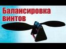 Советы моделистам Балансировка пропеллера Первый способ Хобби Остров рф