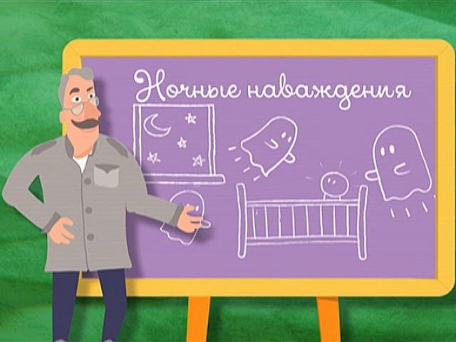 Школа доктора Комаровского • 2 сезон • Школа Доктора Комаровского: Ночные наваждения