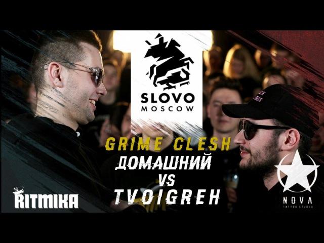 SLOVO: ДОМАШНИЙ vs TVOIGREH (GRIME CLASH/NO RELOADS)   МОСКВА
