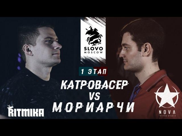 SLOVO: КАТРОВАСЕР vs МОРИАРЧИ | МОСКВА