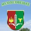 МАЛОПОЛОВЕЦЬКЕ - село здоровецьке