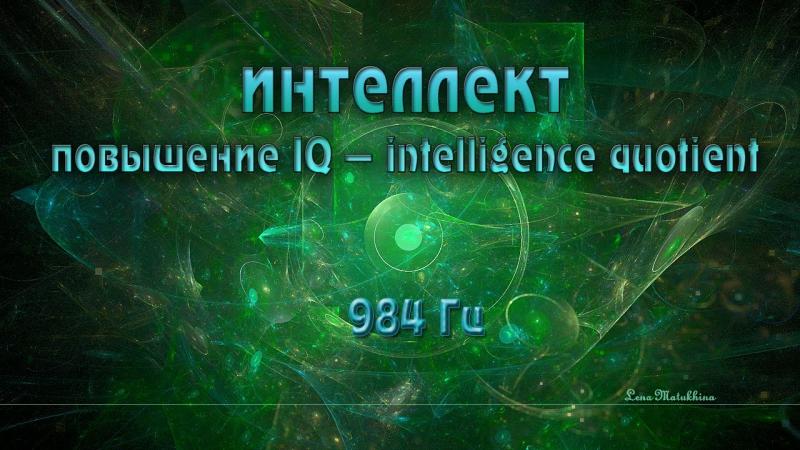 Интеллект. Повышение IQ. Успокаивающий музыкальный фон.Изохронные ритмы.