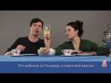 Итальянцы пробуют русские сладости ! )))