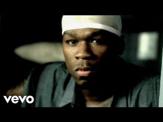 50 Cent - 21 Questions ft. Nate Dogg клип HD Music video Shady Records/Aftermath Records/Interscope Records