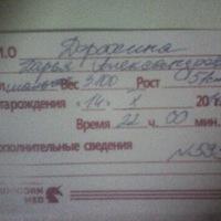 Дашута Дорохина