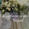 """Свадебное агентство """"Верея"""""""